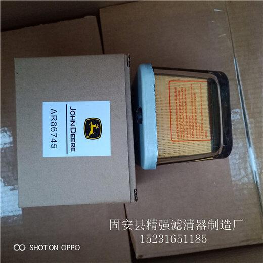 AR86745强鹿柴油滤芯滤清器