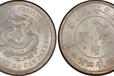 現在安徽光緒一錢四分四值多少錢哪里交易24年安徽光緒元寶二角