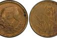 今年四川馬蘭幣拍賣價格常德征集交易馬蘭幣價格