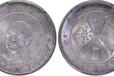 唐正紀念幣真實價格運城征集交易唐繼堯像三錢六分價格