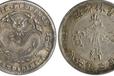 目前吉林三錢六分拍賣價多少常德征集交易吉林光緒元寶三錢六分