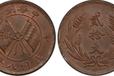 如今民國八年貳拾文價格創新高朔州鑒定交易民國八年二十文銅幣