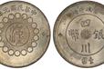 2021年漢字銀幣價格多少哪里鑒定交易四川銀幣壹圓