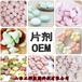 加工定制源頭工廠oem/odm多種維生素軟膠囊貼牌加工可定制