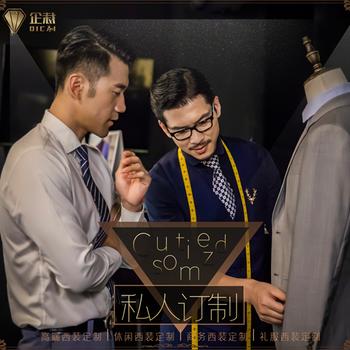 廣東廣州企業西裝定做襯衣定做公司