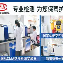 西安甲醛检测检测中心,3-5天出具检测报告图片