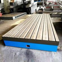 常年銷售灰鐵鑄鐵平臺T型槽裝配平板檢測平臺規格圖片