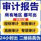 招投标审计报告收费标准及出具流程-北京标侠科技图片