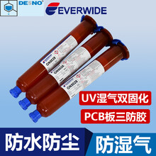 臺灣永寬UV結構膠水UV濕氣雙固化gn5028PCB板電子元器件涂覆保護圖片