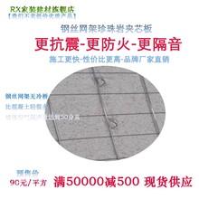 鋼絲網架珍珠巖隔墻板A級2800×1200保溫隔熱材料圖片