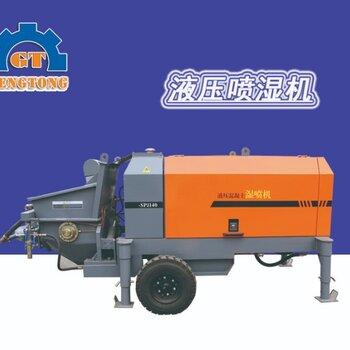 混凝土液压湿喷机价格矿用混凝土湿喷机厂家