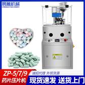 牛磺酸片/黄精牡蛎片旋转式压片机不锈钢全自动颗粒制片机