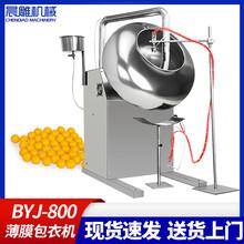 晨雕BYJ-800中型糖衣機包糖果糖衣機藥丸糖衣機不銹鋼包衣機廠圖片
