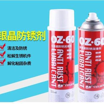 天津北京海南河北550毫升多用途润防锈滑油万能防锈润滑剂厂家