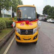 東風天翼窄體19座幼兒校車(國六標準)圖片