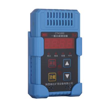 陜西礦用一氧化碳測定器CTH1000一氧化碳測定器廠家