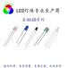 廠家LED光電子器件LED紅外發射管