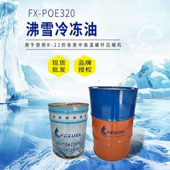 约克Frick12B聚烯烃工业冷冻油通用沸雪FX-5600