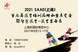 SAAE2021(上海)第七屆教育裝備智慧教育展覽會