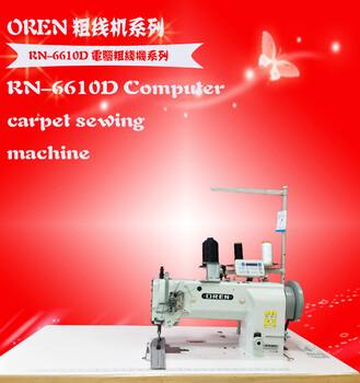 供應粗線電腦車RN-6610D單針空心線縫紉機登山包皮革縫制