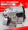 供應工業縫紉機奧玲四線鎖邊機RNEX4-4UT裙子鎖邊機