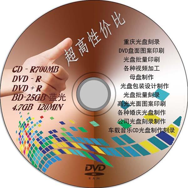 重庆批量价格光盘刻录图案印刷包装设计服务