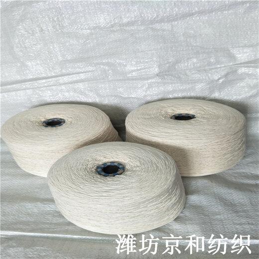 京和纺织供应2支纯棉纱全棉纱粗支棉纱线纯棉纱2支