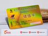 溫州儲值卡/會員儲值卡/儲值卡制作廠家/儲值卡供應商