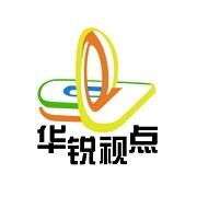 北京华锐视点数字科技有限公司