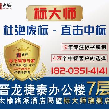 太原专注招投标机构山西标大师12年专注标书编审
