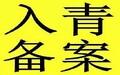 青海省各區各縣代辦勞務備案證勞務公司