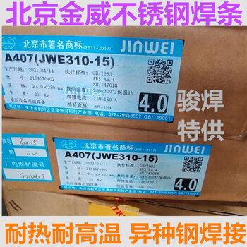 JWE310-15金威焊条A407焊条