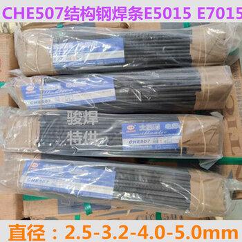 大西洋CHE507/J507E5015碳钢低合金钢电焊条CHE507R碳钢焊条