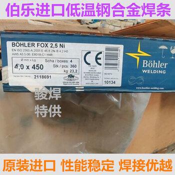 奥地利伯乐BohlerFOX2.5Ni低温钢焊条E8018-C1H4R进口焊条