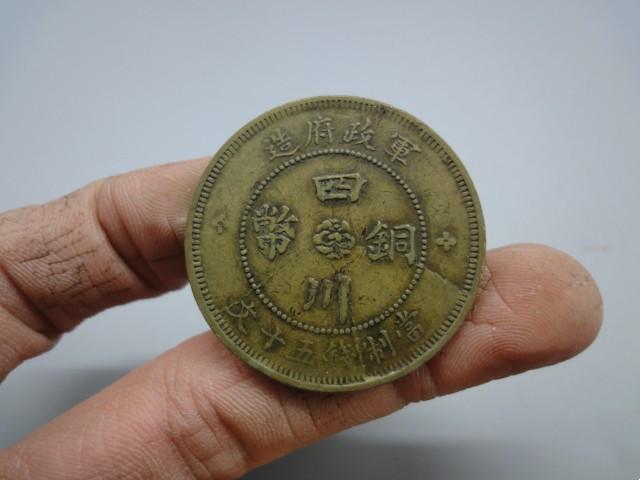 上海四川铜币五十文价格怎么样呢