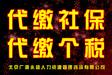 北京各區社保代理補繳幼升小社保代辦個稅申報