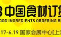 2022上海國際食材展-2022上海食材展