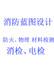 全北京各區域材料檢測、空氣質量檢測、消電檢