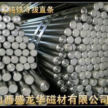 宜春DT4太鋼純鐵光圓純鐵冷拔材圖片