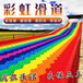景區戶外七彩滑道彩虹滑道設計方案滑道廠家