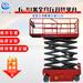 全自行升降机电动液压剪叉自行走升降平台移动式升降机高空作业车