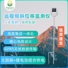 地表裂縫監測儀,位移傾斜度無線監測新品上市QY-18圖片