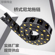 機床尼龍拖鏈用于無孔設備電纜線槽塑料拖鏈現貨直發圖片