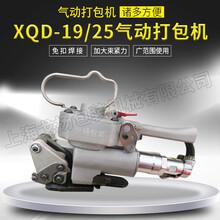 湖南紅磚打包機XQD-19/25氣動打包機廠家氣動pet塑鋼帶打包機圖片
