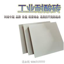 北京15厚標準耐酸磚類型L圖片