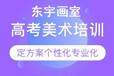 北京美術藝考培訓班_美術藝考集訓畫室_藝考美術