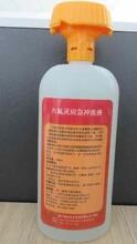山東應急洗消六氟靈(去氟靈)500ml洗消產品
