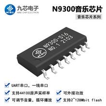 九芯音樂芯片MP3解碼芯片ic支持flash/TF卡/U盤usb拷貝語音N930X圖片