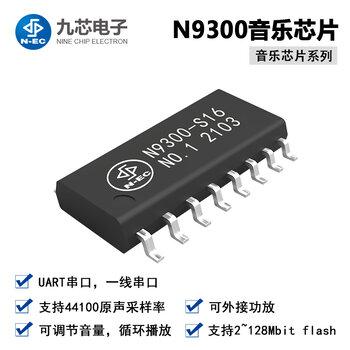 九芯音樂芯片MP3解碼芯片ic支持flash/TF卡/U盤usb拷貝語音N930X