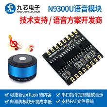 音樂模塊郵票腳MP3模塊串口控制USB直接拷貝語音播放模塊圖片